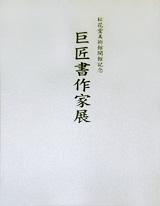 図録:松花堂美術館開館記念 「巨匠書作家展」