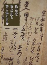 図録:開館記念特別展 「松花堂茶会記と茶の湯の世界」