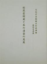 図録:文化庁芸術拠点形勢事業特別交流展 「松花堂昭乗と茶の湯釜の美展」
