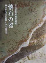 図録:松花堂美術館特別展 「懐石の器 桃山から江戸初期に見る器の美」