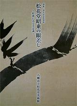 図録:開館3周年記念特別展 「松花堂昭乗の眼差し〜絵画にみる美意識〜」