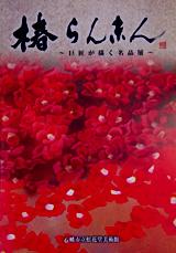 図録:平成18年度春季展 「椿らんまん〜巨匠が描く名品展〜」