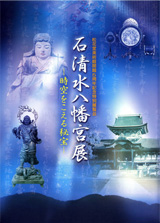図録:石清水八幡宮展 〜時空をこえる秘宝〜