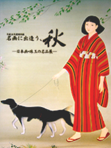 図録:平成20年度特別展 「名画に出逢う、秋 −日本画・珠玉の名品展−」