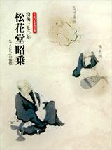 図録:平成21年度特別展 没後370年「松花堂昭乗 −先人たちへの憧憬(あこがれ)−」
