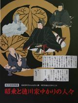 図録:第26回国民文化祭・京都2011 「松花堂昭乗展 〜昭乗と徳川家ゆかりの人々〜」