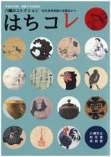 図録:開館12年特別展  「はちコレ」 八幡のコレクション−松花堂美術館の収蔵品から−