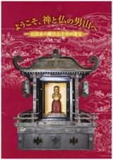 図録:平成27年特別展 「ようこそ、神と仏の男山へ—石清水八幡宮太子堂の遺宝—」