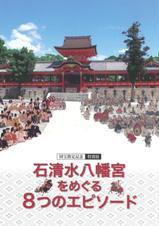 図録:国宝指定記念 特別展 石清水八幡宮をめぐる8つのエピソード